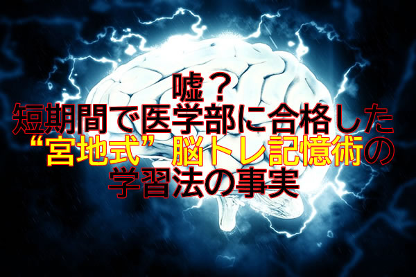 """嘘?短期間で医学部に合格した""""宮地式""""脳トレ記憶術の学習法の事実"""